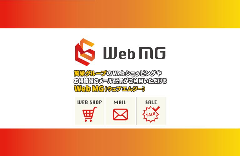 WebMG